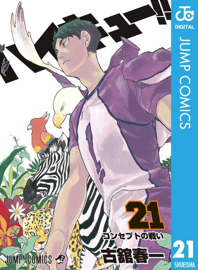 ハイキュー!! 21-電子書籍