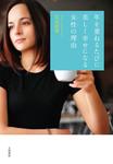 年を重ねるたびに美しく幸せになる女性の理由-電子書籍