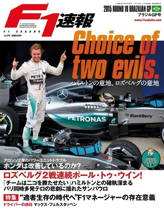 F1速報 2015 Rd18 ブラジルGP号拡大写真