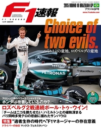 F1速報 2015 Rd18 ブラジルGP号