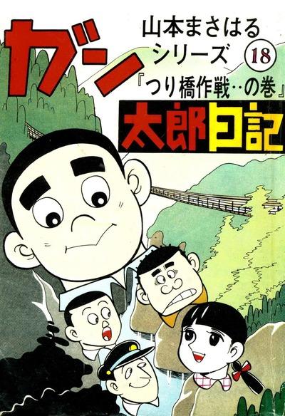 ガン太郎日記 「つり橋作戦…の巻」-電子書籍