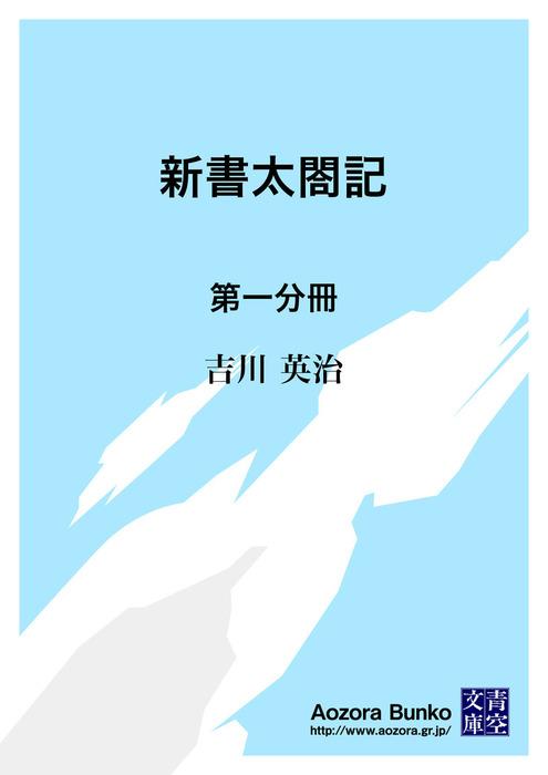 新書太閤記 第一分冊拡大写真