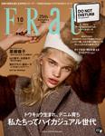 FRaU (フラウ) 2016年10月号-電子書籍