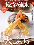 おとなの週末セレクト「お値打ち天ぷら&築地の寿司店」〈2016年12月号〉-電子書籍
