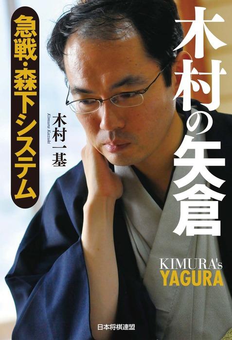 木村の矢倉 急戦・森下システム拡大写真