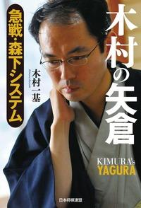 木村の矢倉 急戦・森下システム-電子書籍