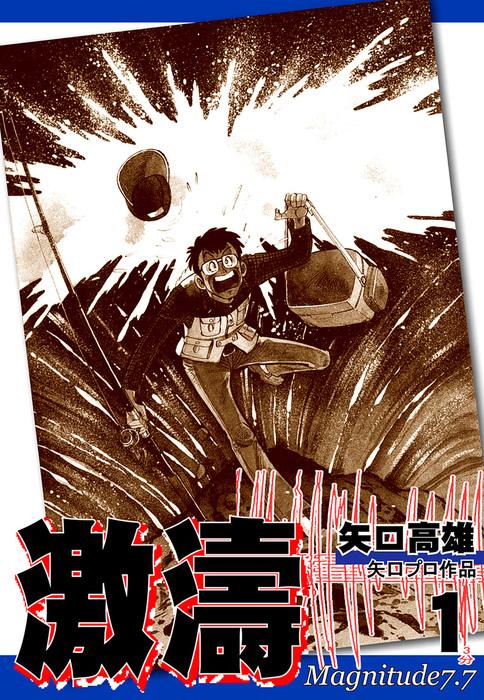 激濤(1)-電子書籍-拡大画像