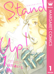 Stand Up ! 1-電子書籍