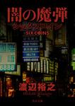 闇の魔弾 シックスコイン-電子書籍