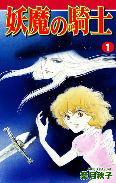 妖魔の騎士(1)-電子書籍