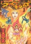 ファイアキング マジカル・マンガ・オペラ(1)-電子書籍