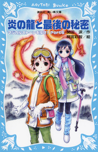 炎の龍と最後の秘密 マジカルストーンを探せ! Part6-電子書籍