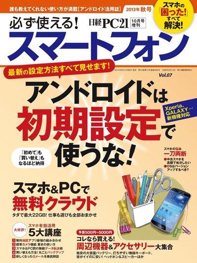 必ず使える!スマートフォン 2013年秋号-電子書籍