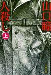 人殺し(上)-電子書籍