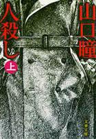 「人殺し(文春文庫)」シリーズ
