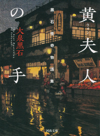 黄夫人の手-電子書籍