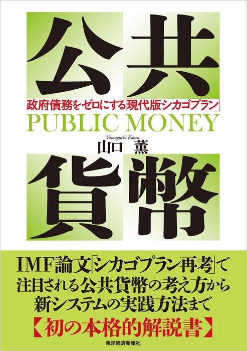公共貨幣―政府債務をゼロにする「現代版シカゴプラン」拡大写真