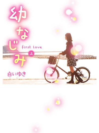 幼なじみ 上-電子書籍