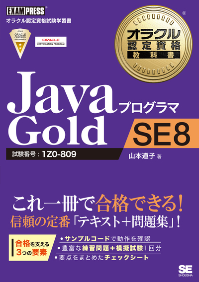 オラクル認定資格教科書 Javaプログラマ Gold SE 8-電子書籍