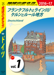 地球の歩き方 A14 ドイツ 2016-2017 【分冊】 1 フランクフルトとライン川/ケルンとルール地方-電子書籍
