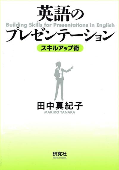 英語のプレゼンテーション〈スキルアップ術〉-電子書籍