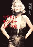 マリリン・モンローという女-電子書籍