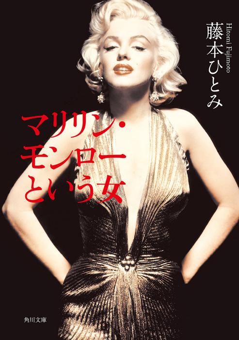 マリリン・モンローという女拡大写真