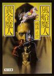 風船魔人・黄金魔人-電子書籍