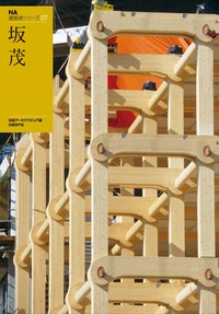 NA建築家シリーズ 07 坂茂-電子書籍