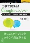 仕事で使える!Googleハングアウト クラウドコミュニケーション徹底活用術-電子書籍