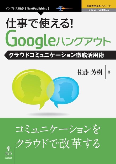 仕事で使える!Googleハングアウト クラウドコミュニケーション徹底活用術拡大写真