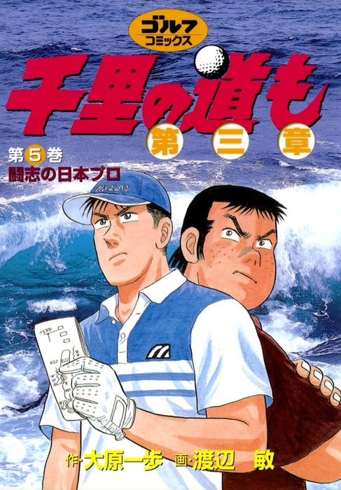 千里の道も 第三章(5) 闘志の日本プロ拡大写真