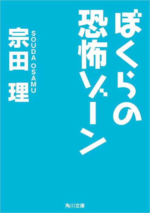ぼくらの恐怖ゾーン-電子書籍-拡大画像