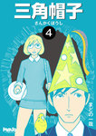 三角帽子 4-電子書籍