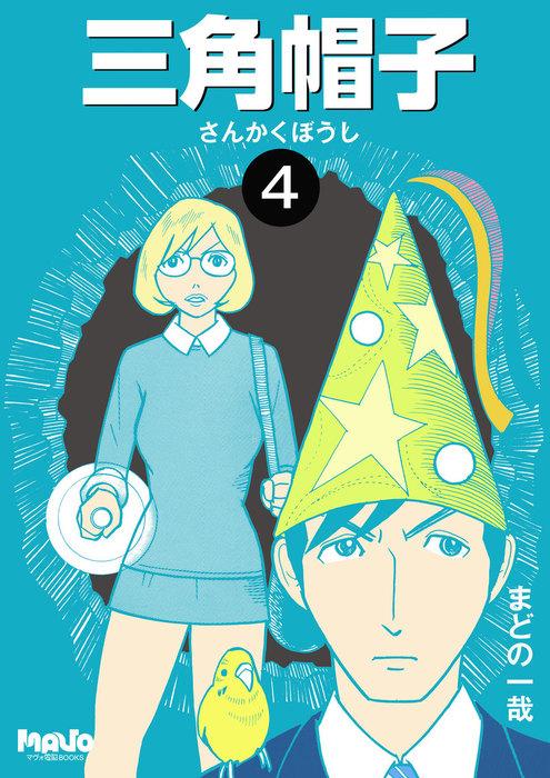 三角帽子 4-電子書籍-拡大画像