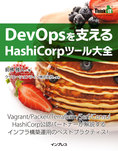 DevOpsを支えるHashiCorpツール大全-電子書籍