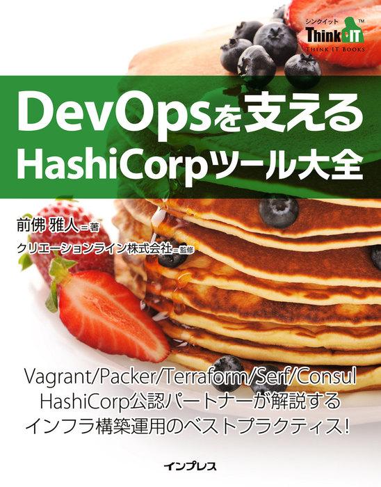 DevOpsを支えるHashiCorpツール大全拡大写真