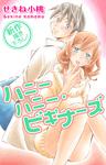 Love Jossie ハニーハニー・ビギナーズ story02-電子書籍