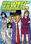 極厚 特命係長 只野仁 ルーキー編(3)-電子書籍