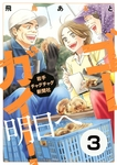 ゴーガイ! 岩手チャグチャグ新聞社 明日へ 分冊版(3) 畑わさび栽培-電子書籍