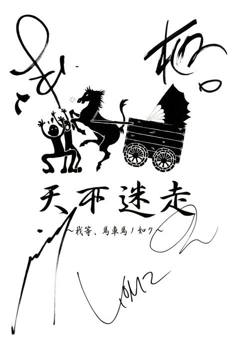 ナイトメア公式ツアーパンフレット 2004 天下迷走~我等、馬車馬ノ如ク~拡大写真