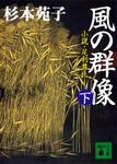 風の群像(下) 小説・足利尊氏-電子書籍