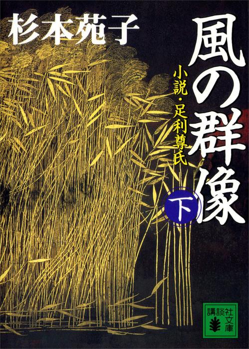 風の群像(下) 小説・足利尊氏-電子書籍-拡大画像