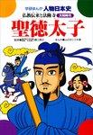 聖徳太子 仏教伝来と法隆寺-電子書籍