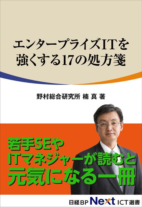エンタープライズITを強くする17の処方箋(日経BP Next ICT選書)拡大写真