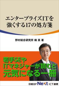 エンタープライズITを強くする17の処方箋(日経BP Next ICT選書)