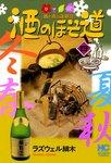 酒のほそ道 4-電子書籍