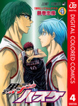 黒子のバスケ カラー版 4-電子書籍