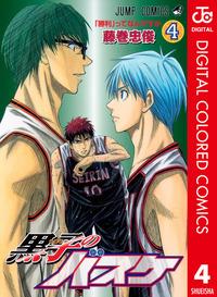 黒子のバスケ カラー版 4
