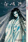 Shirahime-Syo, Vol. 1-電子書籍